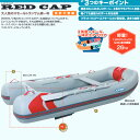 【JOYCRAFT/ジョイクラフト】レッドキャップ315 JRC-315 4人乗り 超高圧電動ポンプ付 リジッドフレックス ゴムボート