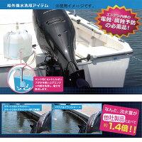 【BMO/ビーエムオー】パワフルフラッシャーBM-DS-SF水洗用アイテム船外機オート水洗いエンジン水洗い