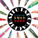 【NAKAZIMA/ナカジマ】タコハチベイトセット1 1.5号〜2.5号 5セット ベイト タコベイト たこべいと オトリ ルアーフィッシング TAKOHACHIBAITO-SET1