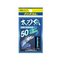 【LUMICA/ルミカ】A16011太刀魚&いか50ブルーケイムラプラス1本入りウキ・仕掛101983