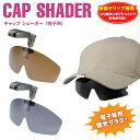 【BOKEN-OH/冒険王】キャップシェーダー(帽子用) PBC サングラス 偏光サングラス 偏光レンズ 帽子&メガネ対応サングラス