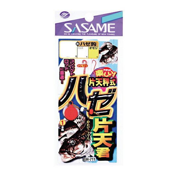 【SASAME/ササメ】ハゼ片天君 H-711 仕掛け ハゼ仕掛 片天秤式 堤防仕掛