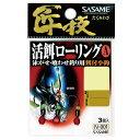 【SASAME/ササメ】匠技活餌ローリングA N-001 仕掛け 鈎 仕掛けパーツ 泳がせ仕掛け用