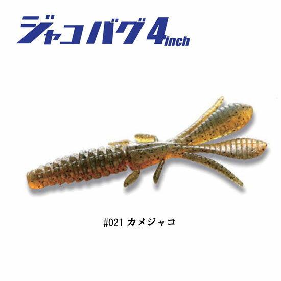 UMITARO/海太郎ジャコバグ4インチワームクローソフトルアー釣り小物