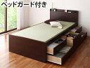 ベッド 安い シングル シングルベッド シングルサイズ 畳ベッド コンセント付き 収納付き ( フレームのみ ) 日本製 畳 ガード付 ブラウン