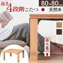 こたつ テーブル コタツ センターテーブル ローテーブル 国産 日本製 和風 和 座卓 高さ調節 折れ脚 脚折れ 折りたたみ 折り畳み 80×80..