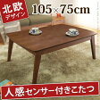 センターテーブル ローテーブル 座卓 北欧系 こたつ 105x75cm 長方形