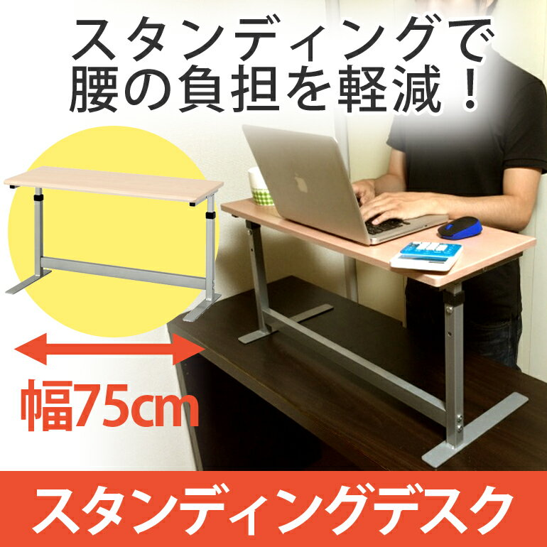 スタンディングデスク 立ち机 机上台 立ち仕事 ...の商品画像