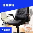 オフィスチェア 学習椅子 肘置き 【椅子 チェア イス いす 椅子 フロアチェア パソコンチェア オフィスチェア ハイバック ダイニングチェア デザイナーズチェア リクライニングチェア 送料無料】