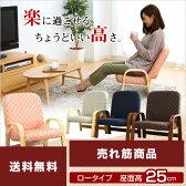 リクライニング 高齢者 補助椅子 肘付き 座椅子 25cm高 【椅子 チェア イス いす 座椅子 フロアチェア あぐら 正座 リビング ハイバック ダイニングチェア リクライニング こたつ 送料無料】