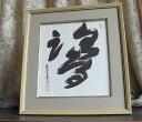 狹川普文 東大寺北林院住職  掛軸 掛け軸 書 肉筆 日本画 額