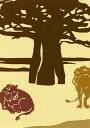 送料無料 手ぬぐい ライオンとバオバブの木 てぬぐい 手拭い【smtb-k】【ky】