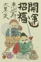 一覧イメージ - 古都-京都 掛け軸専門店 文永堂