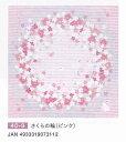 綿小ふろしき さくらの輪(ピンク) 送料無料 風呂敷 着物 手ぬぐい【smtb-k】【ky】