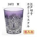 古希祝い 名入れ江戸切子グラスカガミクリスタルロックグラス2472紫 喜寿祝い会社記念品