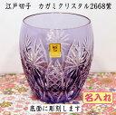 古希祝い 名入れ江戸切子グラスカガミクリスタルロックグラス2668紫 会社記念品卒団記念品先生への記念品