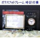 ロゴ名入れ時計付きガラスフォトフレーム横キシマ 退職祝い 結婚祝い 卒団記念品 卒業記念品 退職記念品 周年記念品
