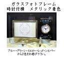 ロゴ名入れ時計付きガラスフォトフレーム横メタリック着色 キシマ 退職記念品 周年記念品 卒団記念品先生への記念品卒業記念品