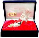名入れガラスの靴クリスタル赤布化粧箱入  結婚祝誕生日プレゼントプロポーズ記念品婚約結婚記念品シンデレラの靴