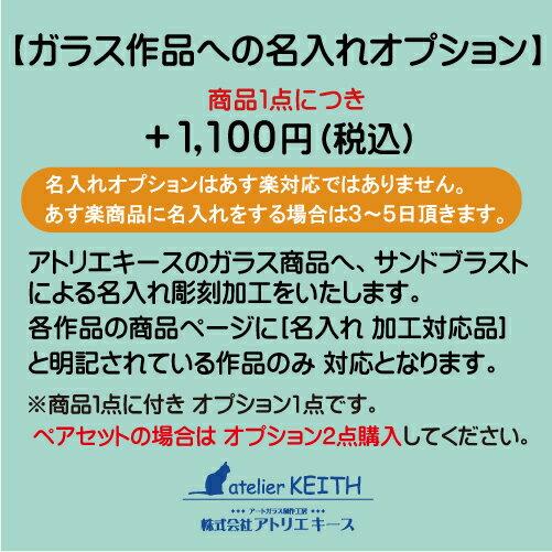 ◆オプション◆ 名入れ彫刻加工のご注文ページ