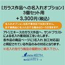 ◆オプション◆ 3個セット用 名入れ彫刻加工のご注文ページ