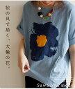 印象的な花を描く。 トップス カットソー ブルー 青色 水色 半袖 花 フラワー レディースファッション ナチュラル mori 森ガール otona..