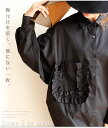 可愛さを大きく魅せる。レディース ファッション トップス シャツ 長袖 ロング丈 ブラック フリーサイズ M L LL Mサイズ Lサイズ LLサ..