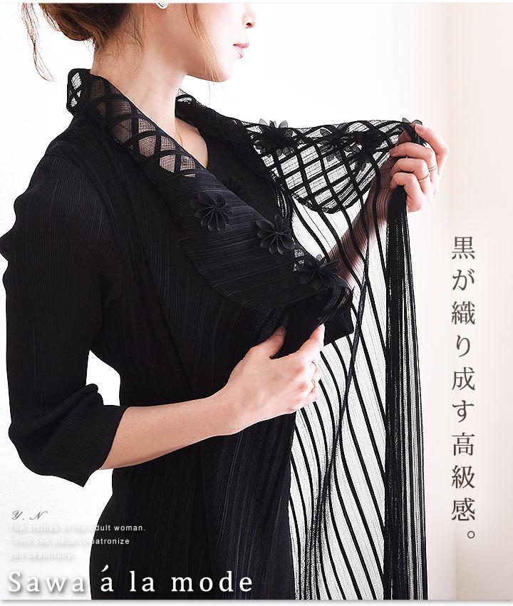小花がついたプリーツワンピース。レディースファッション ワンピース ロング 黒 ブラック エレガント ドレス 綺麗 M L Mサイズ Lサイズ 9号 サワアラモード アラモード sawaalamode 可愛い服 otona kawaii かわいい服 かわいい 可愛い