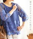 華やかにナチュラルに抜ける。トップス カットソー ブルー 綿 春夏 七分袖 ミディアム丈 レディースファッション M L Mサイズ Lサイズ 9号 サワアラモード アラモード sawaalamode 可愛い服 otona kawaii かわいい服 かわいい 可愛い