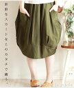 ポケット付きコクーンシルエットのスカート。レディース ファッション スカート グリーン コクーン ウエストゴム M L Mサイズ Lサイズ 9号 11号 サワアラモード アラモード sawaalamode 可愛い服 otona kawaii かわいい服