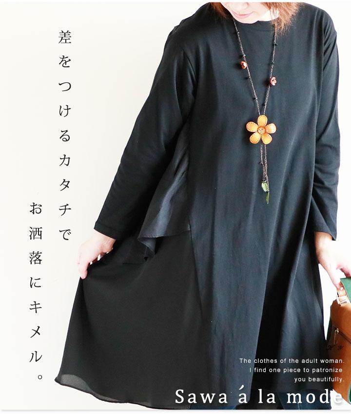異素材ミックスなチュニックワンピース。レディース ファッション ワンピース チュニック ブラック 異素材 M L Mサイズ Lサイズ 9号 11号 サワアラモード アラモード sawaalamode 可愛い服 otona kawaii かわいい服