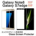 Galaxy Note8 ガラスフィルム Galaxy S7 edge 保護フィルム 3D 曲面 エッジスクリーン対応 液晶保護ガラスフィルム 9H プロテクター SC-01K SCV37 SC-02H SCV33