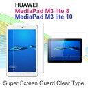 MediaPad M3 lite 10 フィルム Huawei MediaPad M3 lite 8 メディアパッドM3 ライト 液晶保護 画面保護 クリア スクリーンガード 8イン..