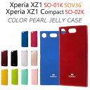 Xperia XZ1 ケース Xperia XZ1 Compact ケース MERCURY COLOR PEARL JELLY スマホケース TPU シリコン SO-01K SOV36 SO-02K 701SO