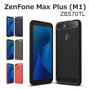 ZenFone Max Plus ケース zenfone MAX PLUS M1 ケース 耐衝撃 スマホケース スリム カーボン ファイバー TPU シリコン SIMフリー ZB570TL