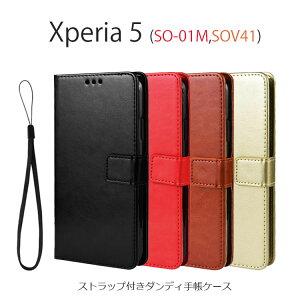 Xperia5ケース 手帳型 Xperia5手帳カバー Xperia 5 SO
