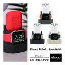 Apple Watch / AirPods 充電 スタンド 2in1 シリコン 充電ドック アクセサリー 純正ケーブル のみ対応 卓上 充電台 Apple AirPods1 / A..