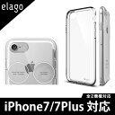 お取り寄せ iPhone8 iPhone7 iPhone8 Plus iPhone7 Plus 対応 elago CUSHION マイクロドット コーティング TPU スリム ソフトケース 液晶保護フィルム セット 国内正規品 スマホケース