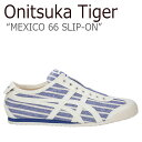 鞋子 - オニツカタイガー メキシコ66 スニーカー Onitsuka Tiger メンズ レディース MEXICO 66 SLIP-ON メキシコ 66 スリッポン IMPERIAL BLUE CREAM インペリアルブルー クリーム 1183A239-401 シューズ
