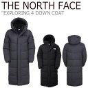 ノースフェイス ダウン THE NORTH FACE メンズ レディース EXPLORING 4 DOWN COAT エクスプローリング4 ダウンコート ロング グース BL..
