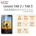 Lenovo TAB 3 Lenovo TAB 2 フィルム ガラス 液晶 保護 強化 ガラス フィルム TEMPERED GLASS for Lenovo TAB3 602LV Lenovo TAB2 501LV レノボタブ3レノボタブ2 softbank ソフトバンク Y!mobile Yモバイル タブレットケース スマホケース
