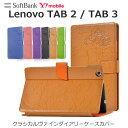 Lenovo TAB3 Lenovo TAB2 ケースカバー クラシカルヴァインダイアリーケースカバー 手帳型 for 602LV 501LV softbank Y mobile