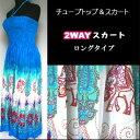 ショッピングアジアンテイスト 2WAYスカートチューブトップとしてもスカートでもかわいいアジアンファッション