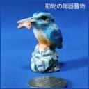 陶器置物カワセミの置物アジアン雑貨販売