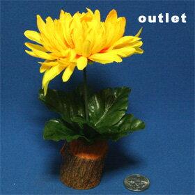 Outlet 造花天然木鉢・卓上タイプ黄色の菊 造花アジアン雑貨 造花(鉢物)