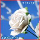 装飾造花・ミニバラ造花(1本)演出・装飾小物・お祝い・飾り付け・結婚式小さめSサイズ白アジアン雑貨販売DM便OK