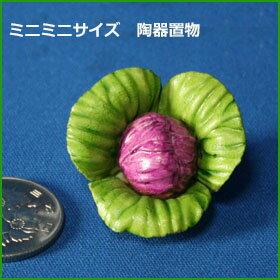 ミニチュア造果実インテリア装飾品ミニミニサイズ果物・野菜赤キャベツ販売1個単位