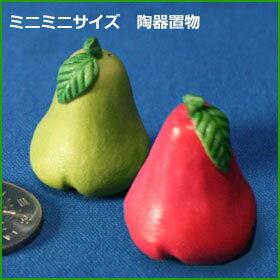 ミニチュア造果実インテリア装飾品ミニミニサイズ果物・野菜梨風南国フルーツ販売1個単位