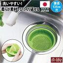 流し用 浅型 ゴミカゴ ソフトタイプ カラー グリーン キッ...