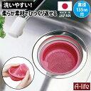 流し用 浅型 ゴミカゴ ソフトタイプ カラー ピンク キッチ...